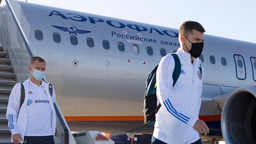 Сборная России по футболу прибыла в Санкт-Петербург перед стартом на Евро-2020