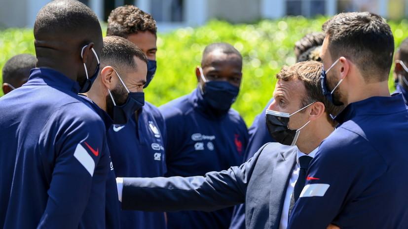 Макрон высказался о вызове Бензема в сборную Франции на Евро-2020