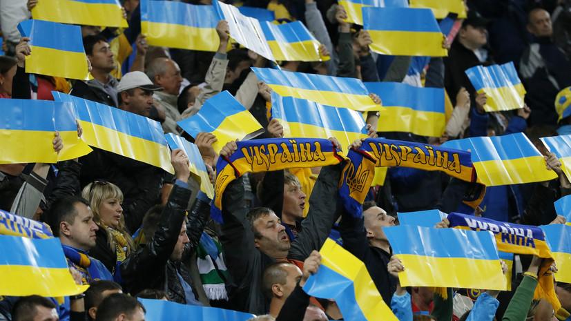 На Украине утвердили официальный футбольный статус лозунгов «Слава Украине!» и «Героям слава!»