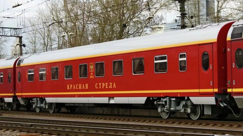 Поезд «Красная стрела» совершил рейс из Петербурга в Москву в свой 90-летний юбилей