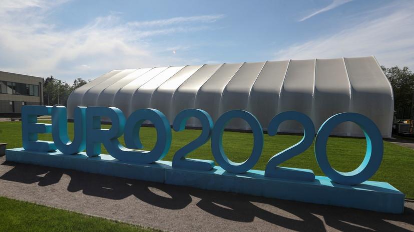 Объявлен полный список фан-зон сборной России на Евро-2020