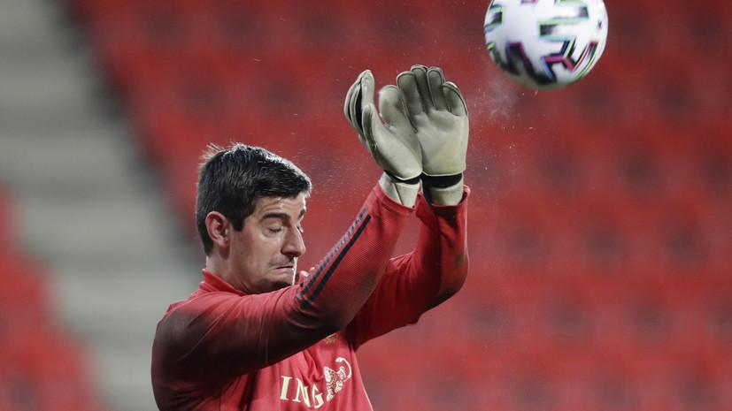 Куртуа не пугает тот факт, что в сборной России выявили заболевшего коронавирусом игрока