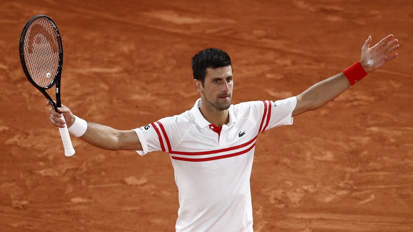Джокович назвал текущий матч с Надалем на Ролан Гаррос одним из трех лучших в своей карьере.