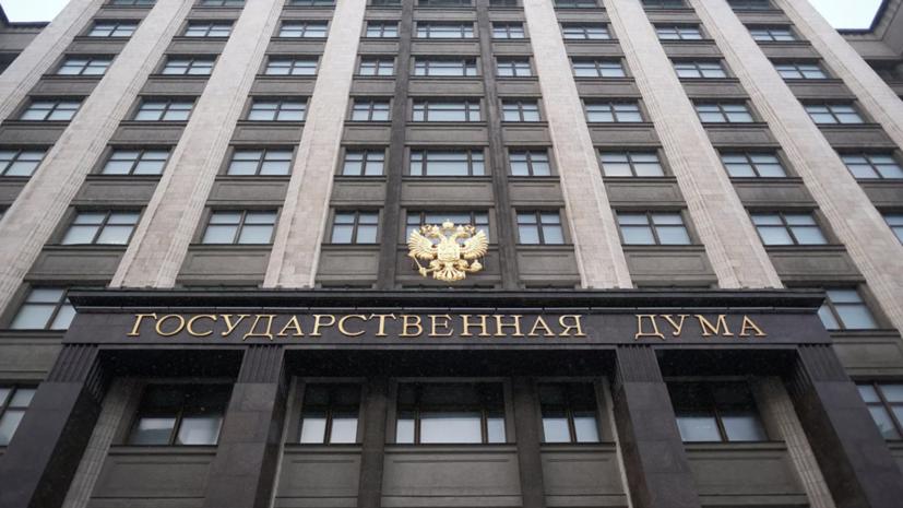 В Госдуме призвали россиян соблюдать меры предосторожности в связи с пандемией