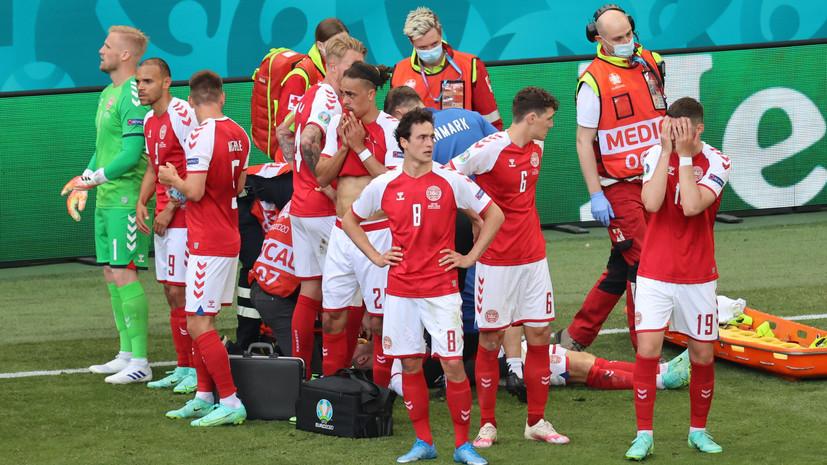 Эриксен потерял сознание во время матча с Финляндией на Евро-2020