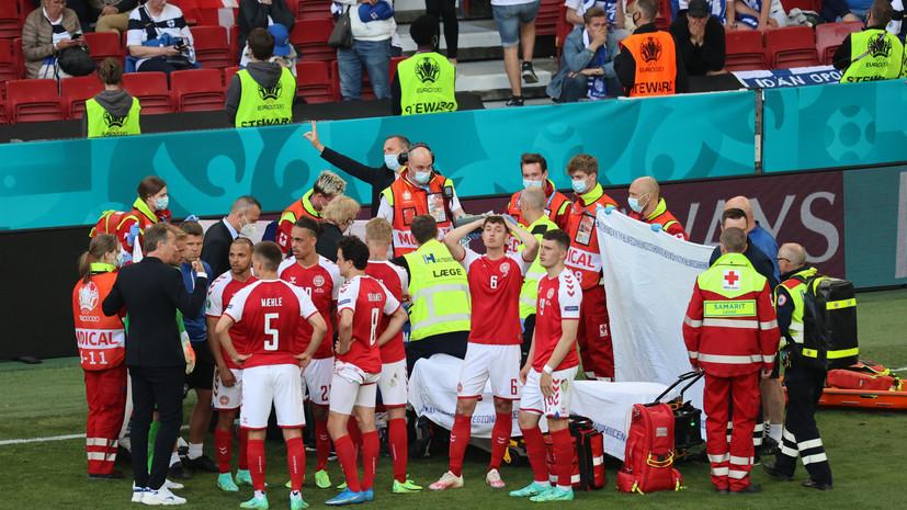 Матч Евро-2020 Дания — Финляндия остановлен из-за потерявшего сознание Эриксена