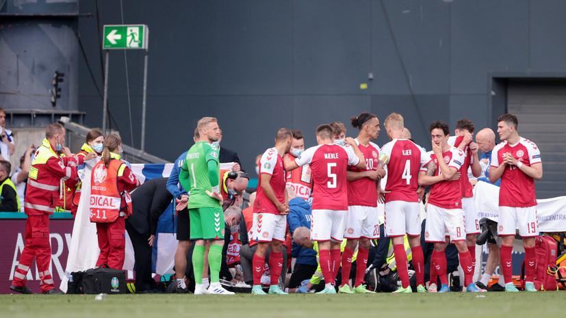 Футболисты сборных Дании и Финляндии просили УЕФА не переносить матч