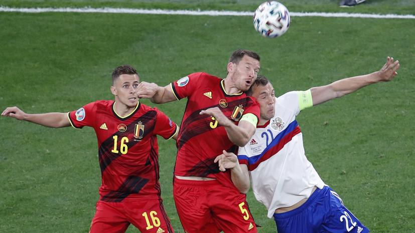 Сборная России проигрывает Бельгии после первого тайма матча Евро-2020