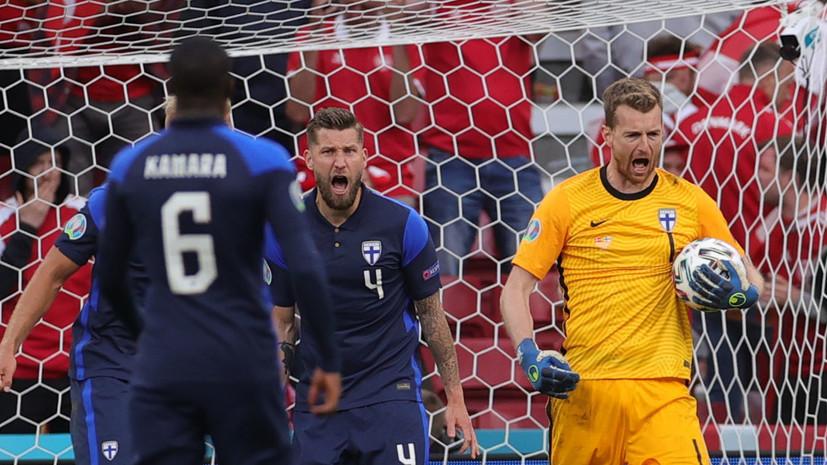Финляндия победила Данию на Евро-2020