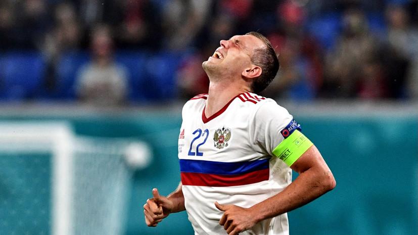 «Гол из ничего повлиял на состояние команды»: как в сборной России объяснили провальный старт на Евро-2020