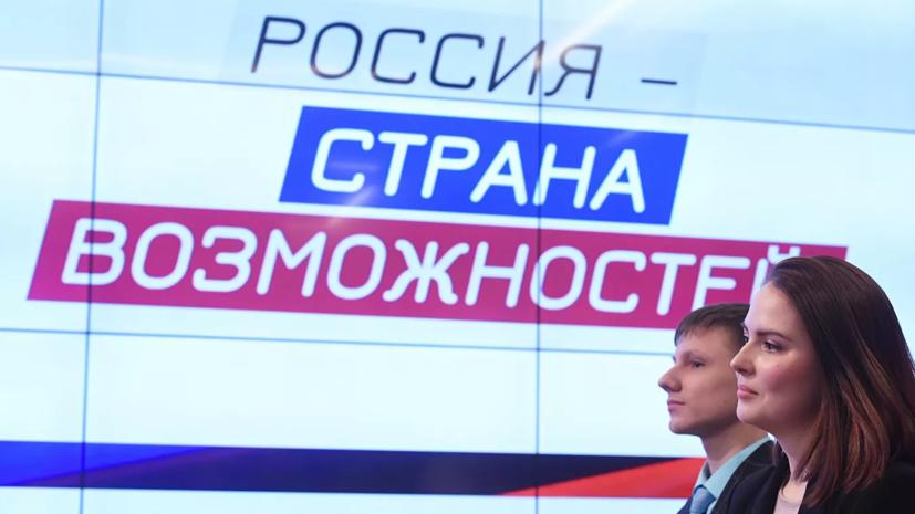 Форум «Россия — страна возможностей» переносится из-за ситуации с COVID-19