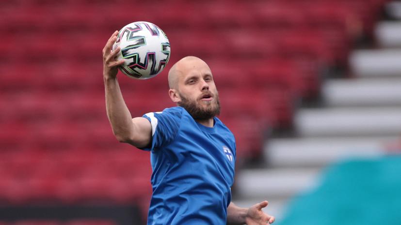 Футболист сборной Финляндии назвал матч с Данией на Евро-2020 самым тяжёлым в карьере