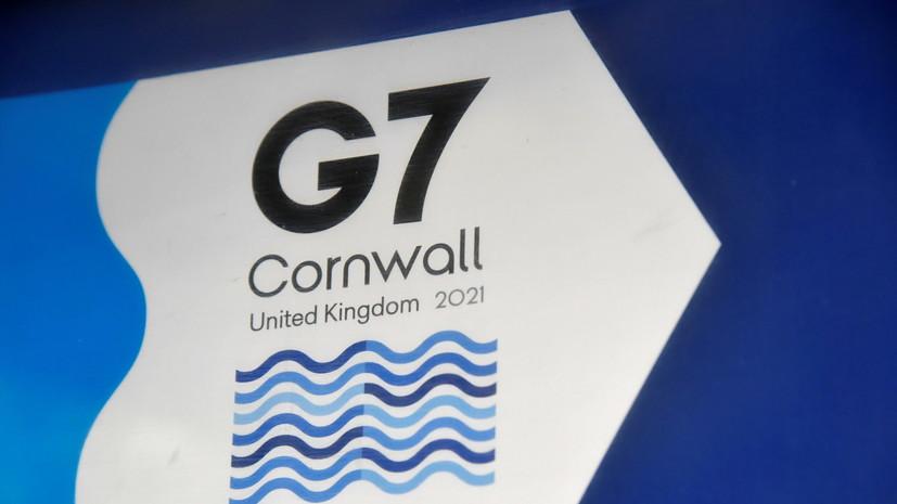 Страны G7 выступили за стабильные и предсказуемые отношения с Россией