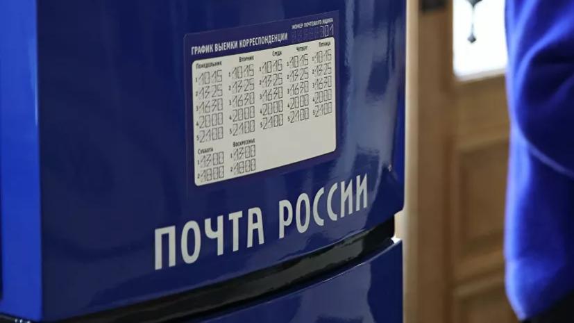 Названы страны, куда россияне чаще всего отправляют письма