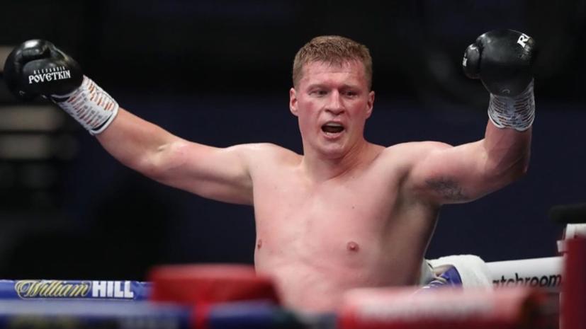 Поветкин объявил о завершении боксёрской карьеры