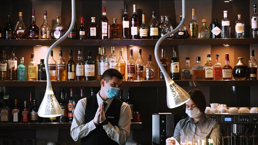 Власти Москвы проконтролируют соблюдение запрета на работу баров после 23:00