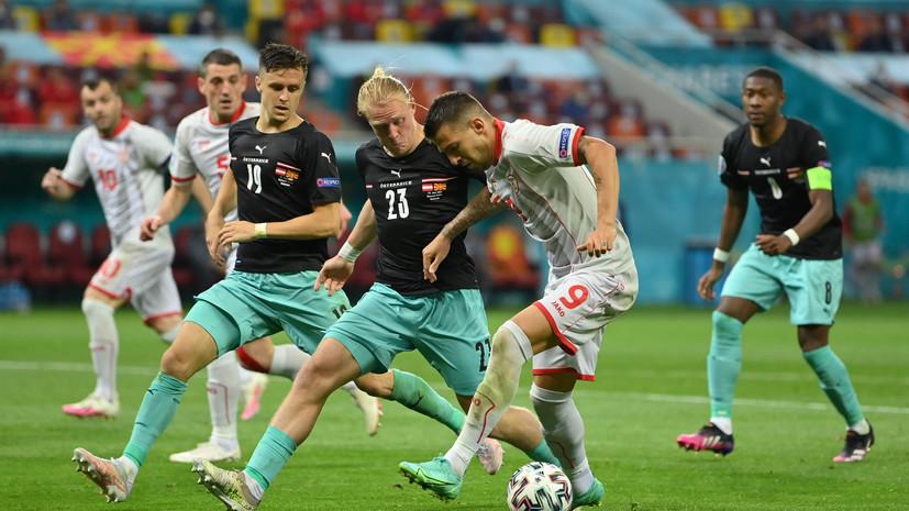 Австрия обыграла Северную Македонию на Евро-2020