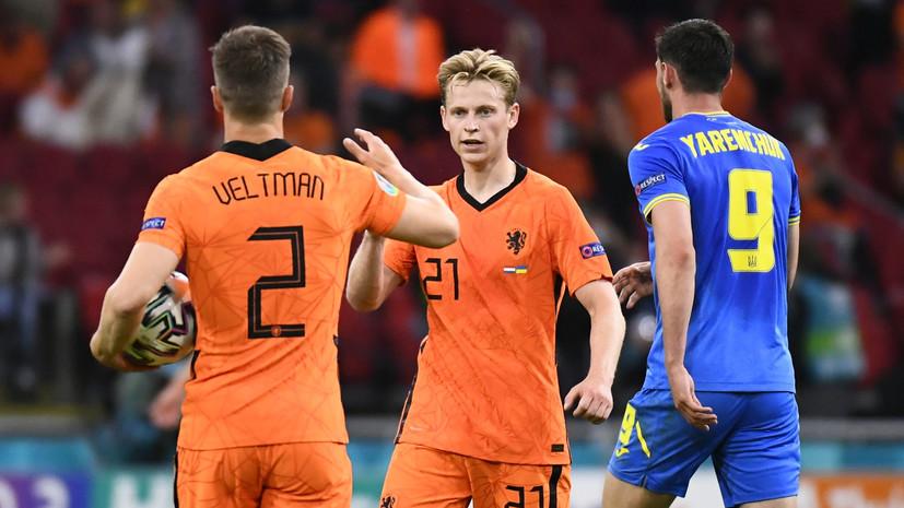 Неудавшееся спасение Украины и омрачённый дебют Македонии: как Нидерланды и Австрия стартовали с побед на Евро-2020