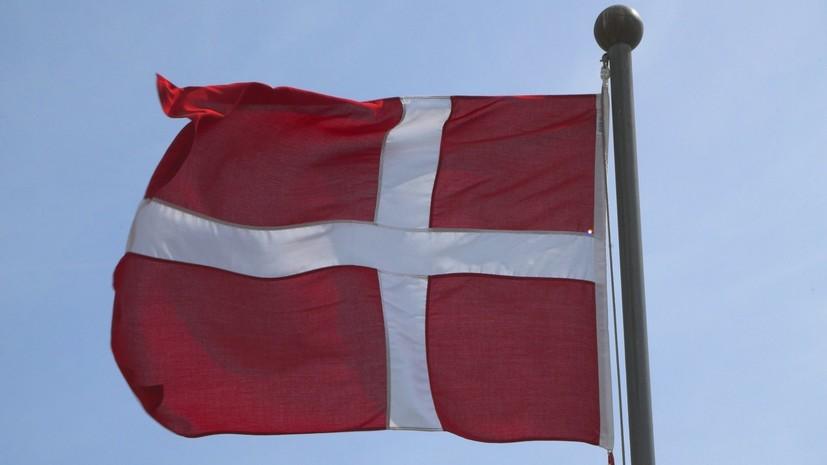 В МИД Дании заявили о вызове российского посла