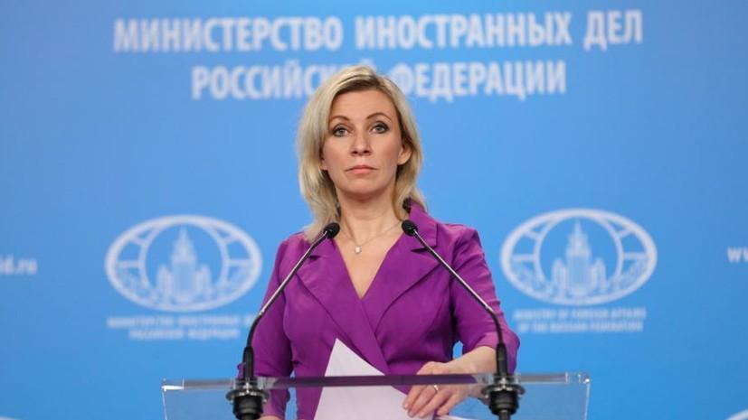 Захарова отреагировала на призыв НАТО к России по поводу Чехии и США