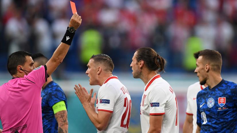 Удаление Крыховяка в матче Польши и Словакии стало первым на Евро-2020