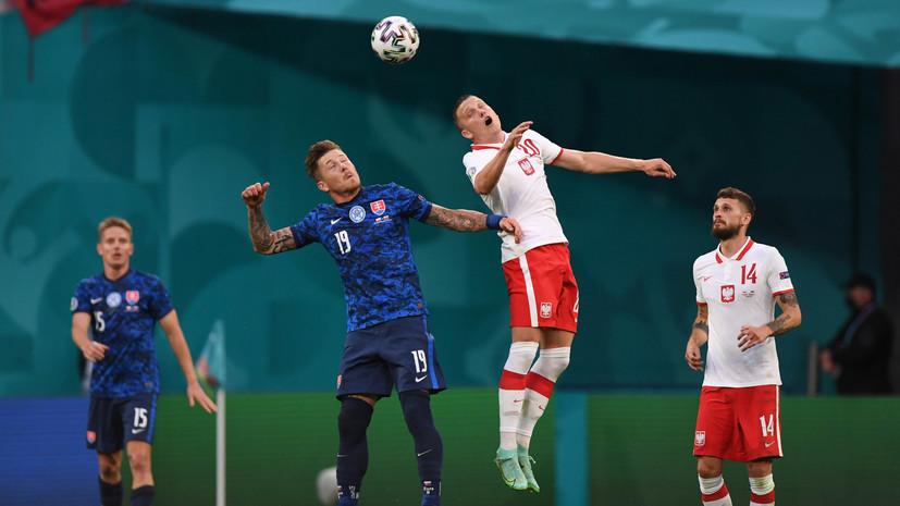 Словакия в большинстве победила Польшу на Евро-2020 благодаря голу Шкриньяра