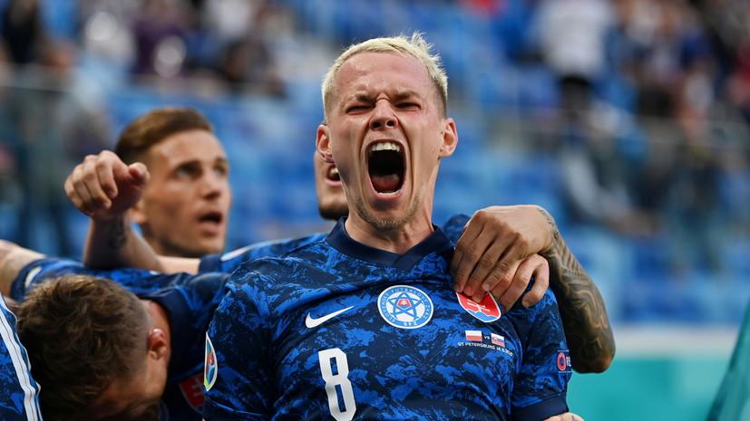 Тренер сборной Словакии отметил важность тактики в победном матче с Польшей