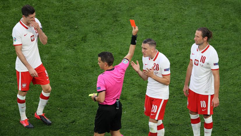 Тренер сборной Польши высказался об удалении Крыховяка в матче со Словакией
