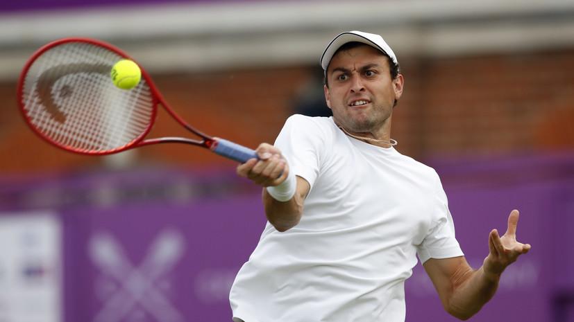 Карацев вышел во второй круг турнира ATP в Лондоне