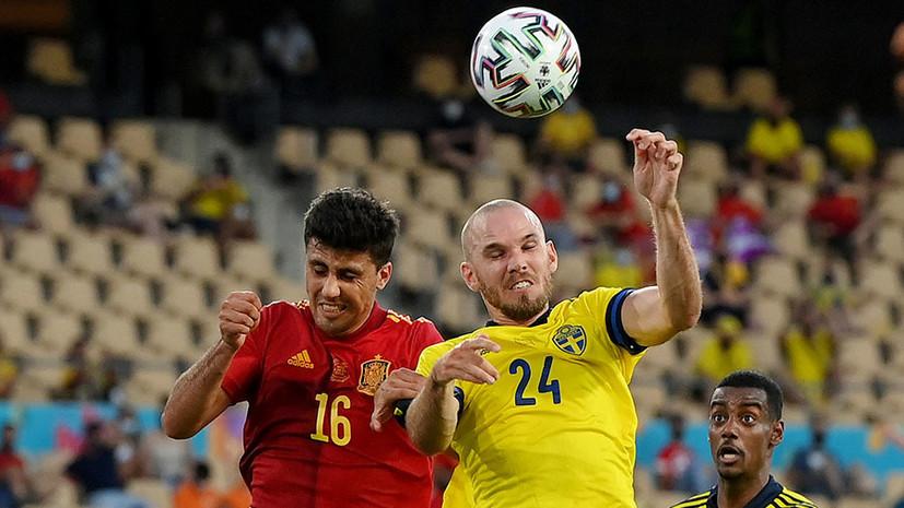 Неудачное начало «красной фурии»: Испания сыграла вничью со Швецией на Евро-2020