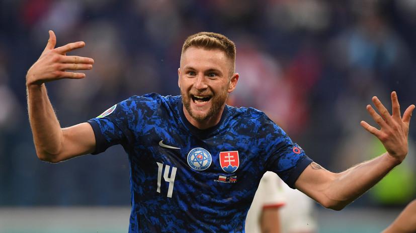 Футболист сборной Словакии Шкриньяр прокомментировал победу над Польшей