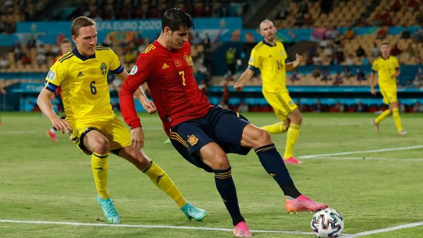 Сборные Испании и Швеции сыграли вничью в матче Евро-2020