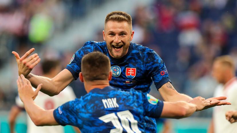 Шкриньяр признан лучшимфутболистом матча Польша — Словакия