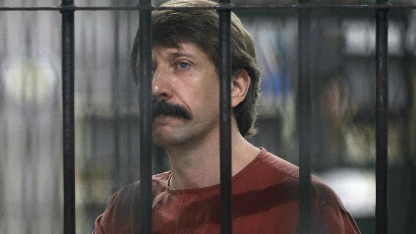 CNN: приговорившая Бута судья считает целесообразным его обмен на Уилана