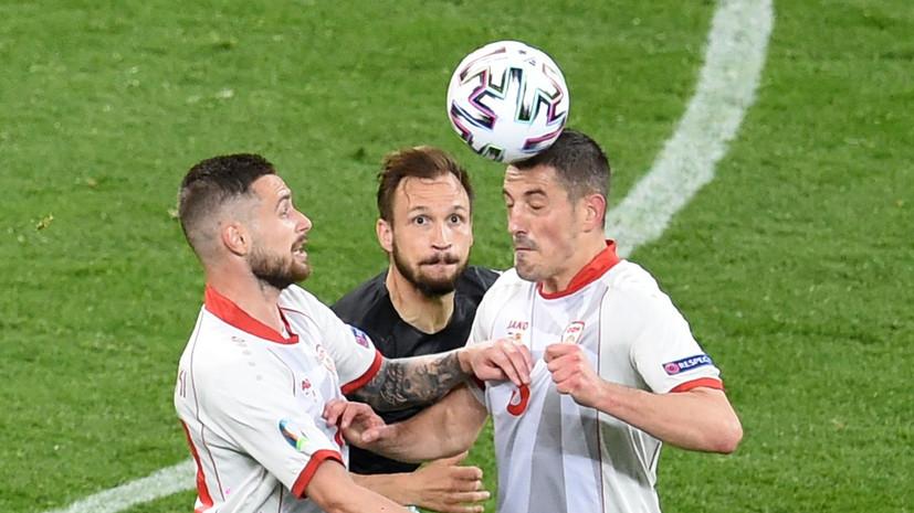 Арнаутович прокомментировал обвинения в расизме в матче с Северной Македонией
