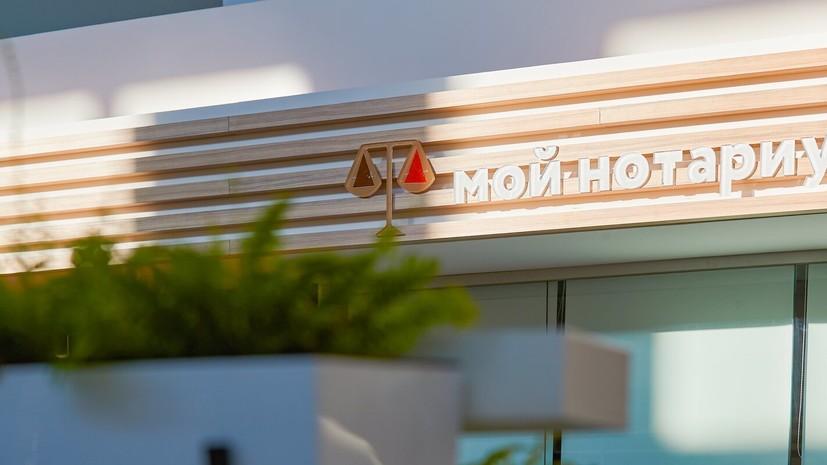 В Москве на приём к нотариусу можно записаться на портале mos.ru