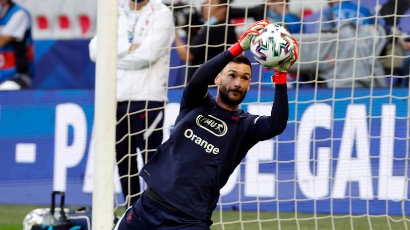 Льорис поделился ожиданиями от матча Франция — Германия