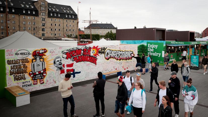 В Копенгагене появилась стена Эриксена