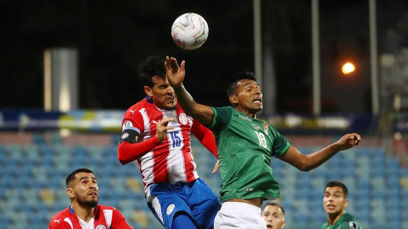 Парагвай победил Боливию в матче Кубка Америки
