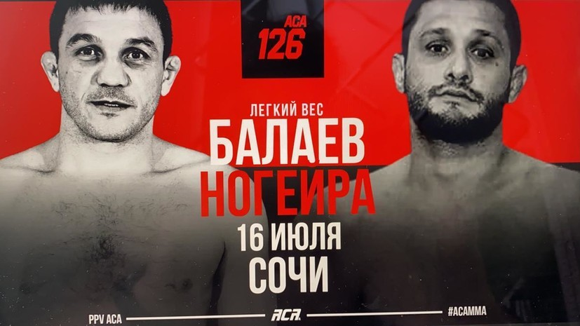 Балаев подерётся с Ногейрой на турнире ACA 126 в Сочи