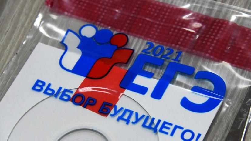 В Рособрнадзоре высказались о результатах ЕГЭ 2021 года