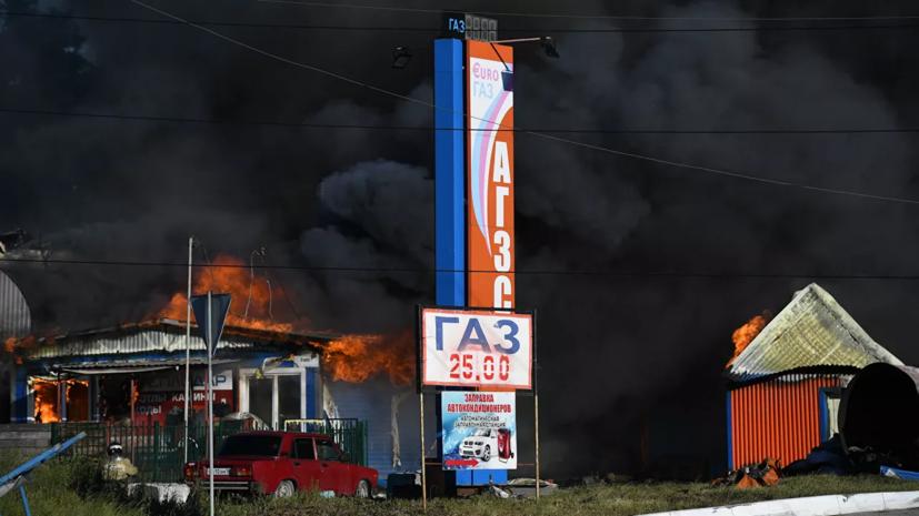 Дело о пожаре на АЗС в Новосибирске передано в центральный аппарат СК