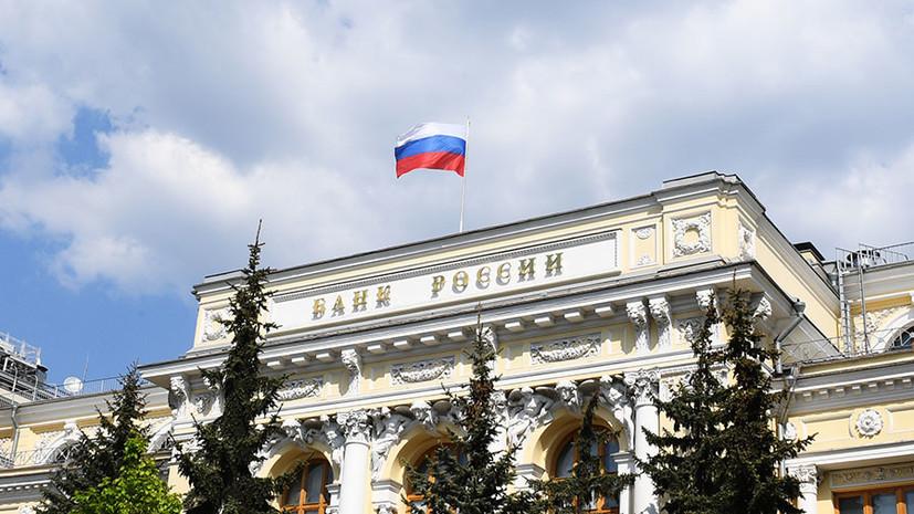 Основа для роста: в Центробанке заявили о возвращении экономики России к докризисному уровню