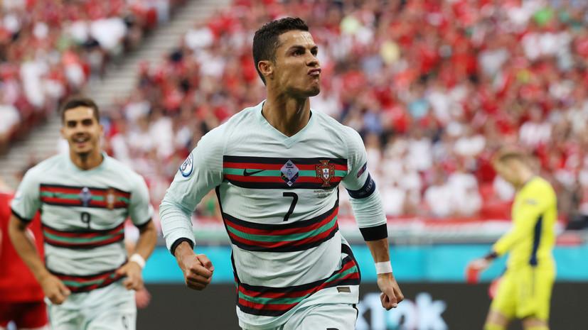 Роналду стал лучшим бомбардиром в истории финальных стадий чемпионатов Европы