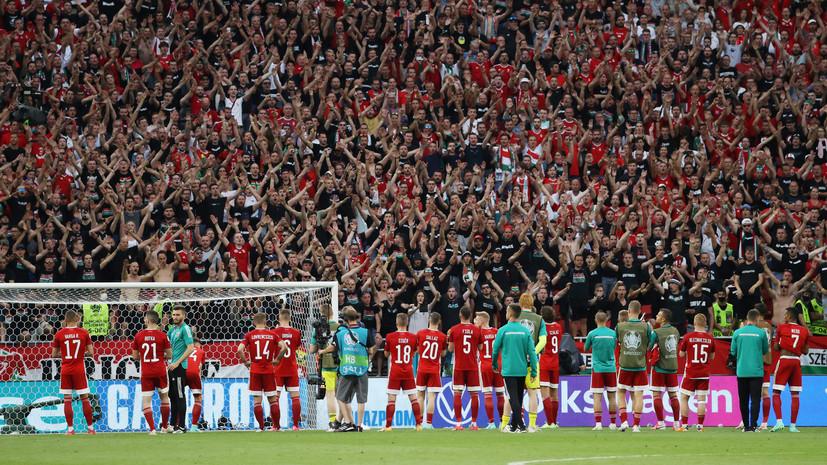Футболисты сборной Венгрии спели с болельщиками после поражения от Португалии