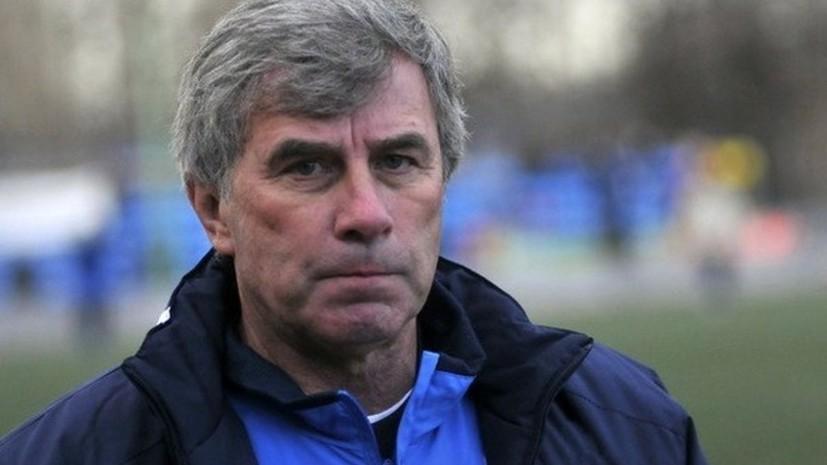 Скончался заслуженный тренер РСФСР по футболу Аверьянов