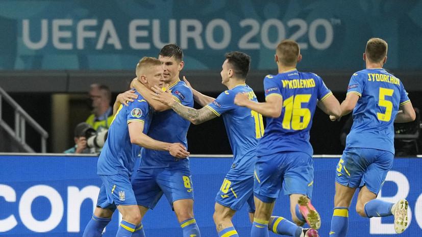 В Госдумепрокомментировали поддержку россиянами сборной Украины на Евро-2020