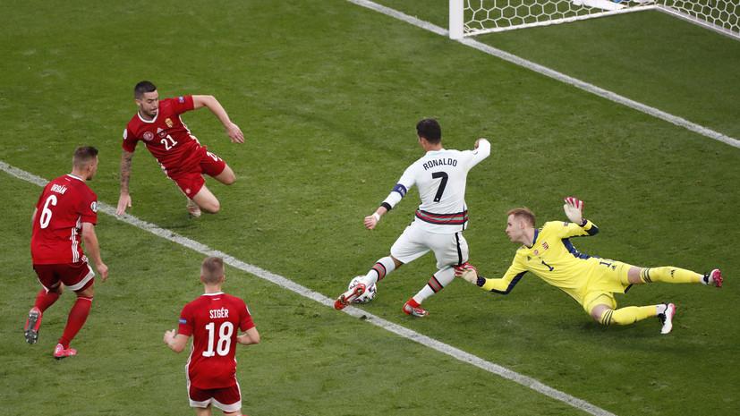 Роналду признан лучшим игроком матча между Венгрией и Португалией на Евро-2020