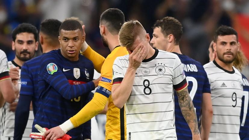 Сборная Германии впервые в истории проиграла стартовый матч на Евро