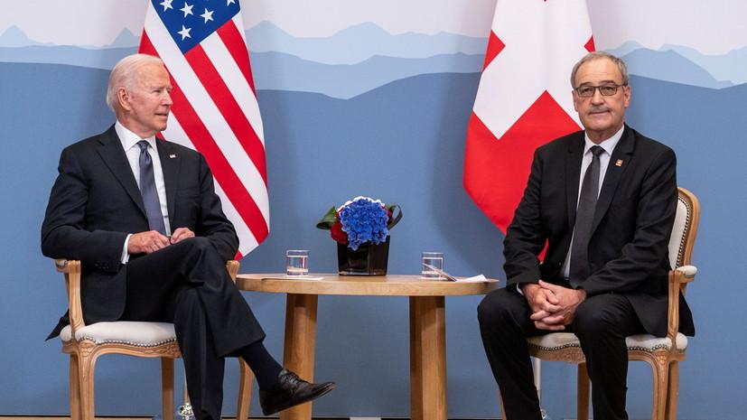 Байден провёл переговоры с президентом Швейцарии